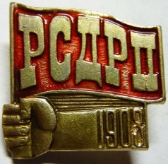 Badge POSDR 1908.jpg